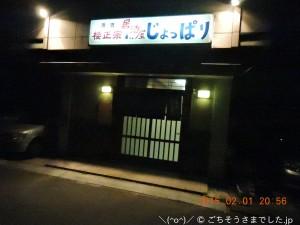 居酒屋 じょっぱり [東京都 大田区 七辻]