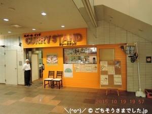 CURRY STAND 南大沢店