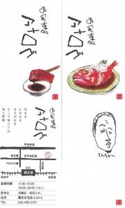 お食事処 アナログ [東京都 調布市 布田]