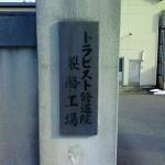 20120408_トラピスト修道院_6