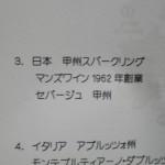 第7回「知識ゼロからのワイン講座」南大沢ハイボール酒場_20120725_18