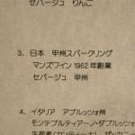 第7回「知識ゼロからのワイン講座」南大沢ハイボール酒場_20120725_19