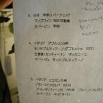 第7回「知識ゼロからのワイン講座」南大沢ハイボール酒場_20120725_25