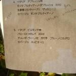 第7回「知識ゼロからのワイン講座」南大沢ハイボール酒場_20120725_29