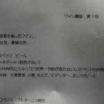 第7回「知識ゼロからのワイン講座」南大沢ハイボール酒場_20120725_04