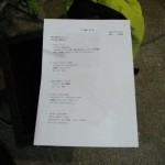第7回「知識ゼロからのワイン講座」南大沢ハイボール酒場_20120725_03