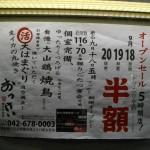 ドリンク全品半額 おっけい(南大沢本店)オープンセール