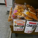 金花 こわれせんべいは安くてうまい 東久留米駅