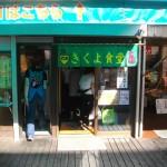 活イカの刺身 うにいくら丼 [きくよ食堂 朝市本店] 朝食からガッツリ