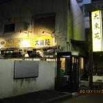 隠れた焼肉の名店 ホルモン焼肉 スタミナ充電 「大東苑」