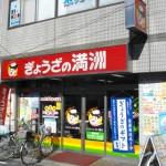 ダブル餃子定食 [ぎょうざの満州 東久留米西口店]
