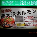 食肉卸 南大沢ホルモン【2012年12月1日(土)17:00オープン】だって