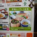温野菜とたっぷりひじき御飯のバランス定食328kcal799円(税抜) 夢庵