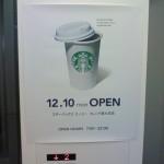 2012/12/10 Open スタバ フレンテ南大沢店