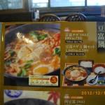 夢庵で「豆腐チゲ鍋」単品でカーボコントロール