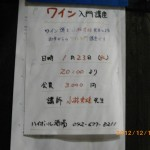 第13回 ワイン入門講座【次回は2013.1.23(水)】南大沢ハイボール酒場