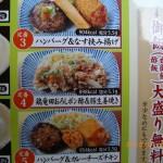 夢庵ランチ定番4 鶏竜田おろしポン酢&豚生姜焼き