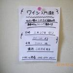 第14回 ワイン入門講座【次回は2013.2.27(水)】南大沢ハイボール酒場