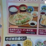 竜田揚げおろしポン酢定食(628円税込)858kcal塩分5.1g[夢庵]