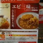 エビ三昧カレー1350円[CoCo壱番屋]