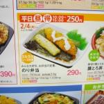 のり弁当(特盛)290円+120円 1117kcal [オリジン弁当]