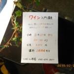 第15回 ワイン入門講座【次回は2013.3.27(水)】南大沢ハイボール酒場