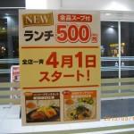 【全店一斉4月1日スタート!】サイゼリヤ ランチ500円(全品スープ付)