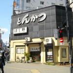 とんかつ定食500円(大盛無料) 八王子北口 ほし野