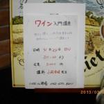 第16回 ワイン入門講座【次回は2013.4.24(水)】