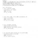 第16回 ワイン入門講座 2013年4月24日(水)開催レポ