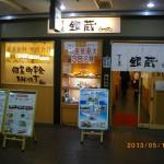 りんどう寿司980円とお好み、銀蔵新宿センタービル店