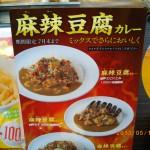 麻辣豆腐カレー(まーらーどうふかれー)