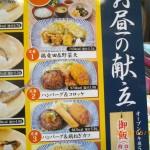 日替わりランチ 定番2 ハンバーグ&コロッケ