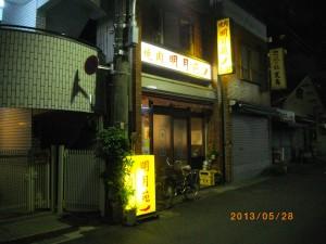 焼肉明月苑[京王多摩川駅]