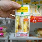 テリヤキチキン&半熟たまごサンド298円[ファミマ]