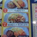 夢庵 日替ランチ 定番4 鶏竜田おろしポン酢&豚生姜焼き 867kcal