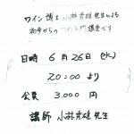 第18回 ワイン入門講座【次回は2013.6.26(水)】の案内