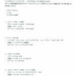 【報告】第18回 ワイン入門講座【2013.6.26(水)開催】