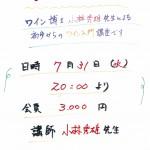 第19回 ワイン入門講座【次回は2013.7.31(水)】の案内