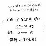 第20回ワイン入門講座【次回は2013.8.28(水)】の案内