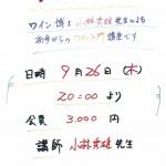 【案内】第21回ワイン入門講座【次回2013.9.26(木)】要注意!木曜日だよ