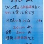 【案内】第22回ワイン入門講座【次回2013年10月30日(水)】