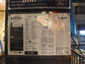 KENNY's(ケニーズ) 調布市