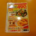 ランチで一番安いのは東秀の490円定食