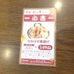 夢庵 秋の夢くじ 小吉 いかげそ唐揚げ 313円が149円