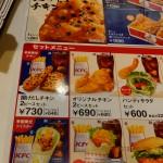 オリジナルチキン2ピースセット690円