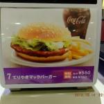 てりやきマックバーガー150円+ビッグマック×深夜=すんごいデブ