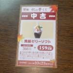 黒糖ゼリーソフトが「秋の夢くじ」で159円 [夢庵]