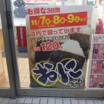 ジャンボ手作りおにぎり120円 お得な3日間 11/7(木)・8(金)・9(土)まで