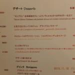 ルヴェソンヴェール南大沢の2013年11月のデザートはコレだ!